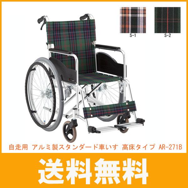 (代引き不可) 松永製作所 自走用 アルミ製スタンダード車いす 高床タイプ AR-271B (車イス 折りたたみ) 介護用品