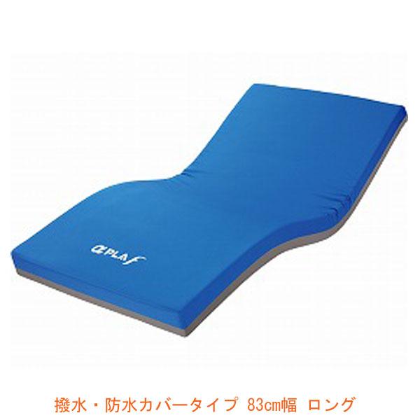 (代引き不可) アルファプラF 撥水・防水カバータイプ 83cm幅ロング MB-FW3L タイカ(体圧分散マットレス 床ずれ防止マットレス)介護用品