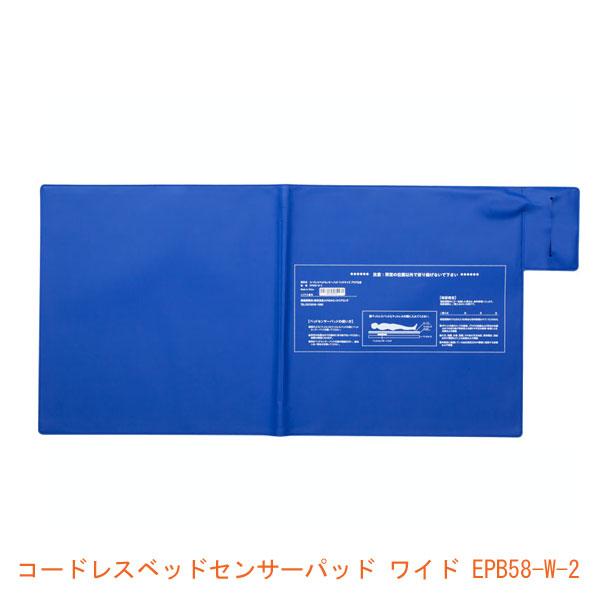 (10月15日まで全品ポイント2倍!!)(代引き不可) コードレスベッドセンサーパッド ワイド EPB58-W-2 エクセルエンジニアリング (介護 センサー) 介護用品