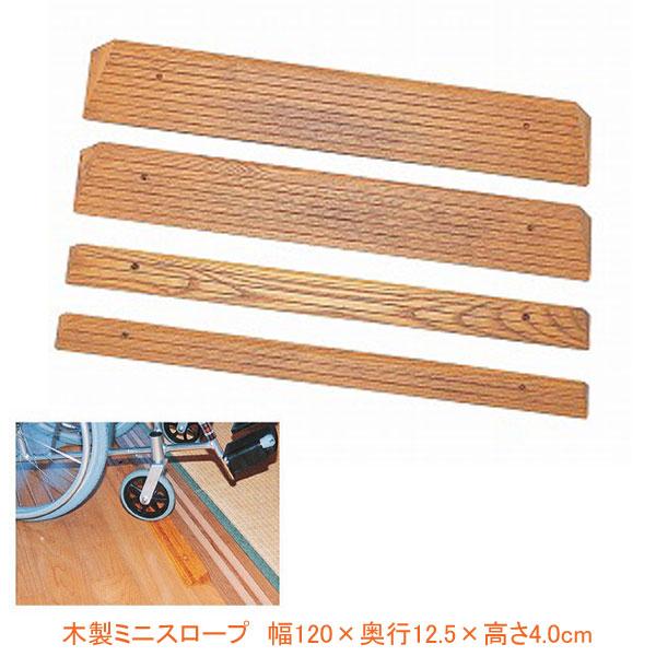 (代引き不可)木製ミニスロープ TM-999-40 幅120×奥行12.5×高さ4.0cm トマト (段差解消スロープ 介護 用 スロープ) 介護用品