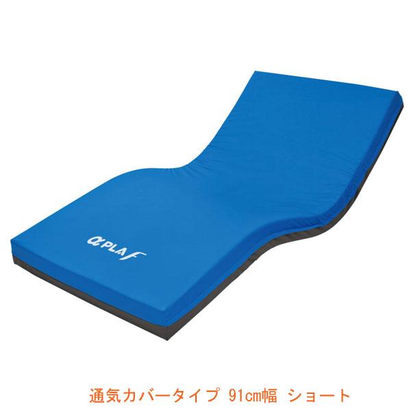 (代引き不可) アルファプラF 通気カバータイプ 91cm幅ショート MB-FA1S タイカ(体圧分散マットレス 床ずれ防止マットレス)介護用品