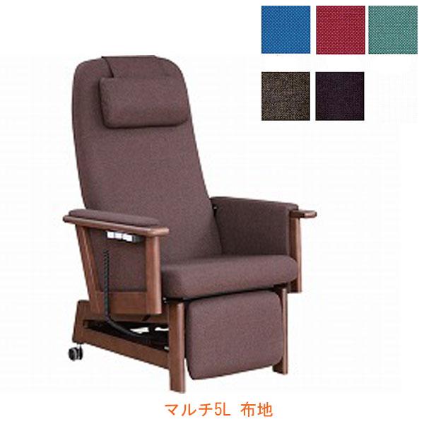 (代引き不可) 電動起立補助機能付椅子 マルチ5L 布地 キタニジャパン (座面昇降 リクライニング 天然木) 介護用品
