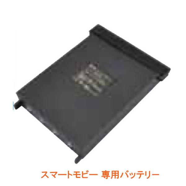 スマートモビー 専用バッテリ- ウェルファン 介護用品