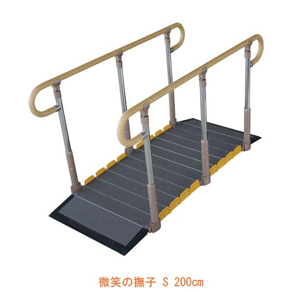 (代引き不可) ベストサポート手すり 微笑の撫子 200cm 636-S200 シコク (手すり付きスロープ 歩行器対応コンパクトタイプ スロープ) 介護用品