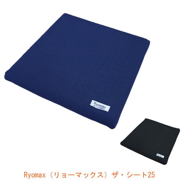 (当店限定3,000円OFFクーポン配布中!!)Ryomax(リョーマックス)ザ・シート25 CX-07010 介援隊 (車椅子クッション) 介護用品