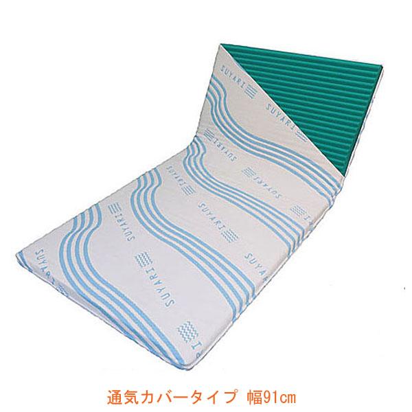 (代引き不可) 床ずれ防止用具すやり~SUYARI~ 通気カバータイプ SMS9110 幅91cm アクションジャパン (マットレス ウレタンフォーム) 介護用品