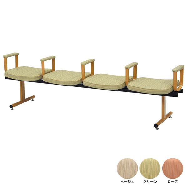 【受注生産品】(代引き不可)ロビーチェア 4人用背なし・肘付 ML-90-4ARM ミトノ (いす 介護 椅子) 介護用品