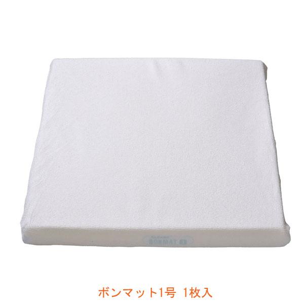 ボンマット1号 1枚入 11701 (綿パイルカバー2枚付) アルケア (床ずれ予防 体圧分散 フローテーションパッド) 介護用品