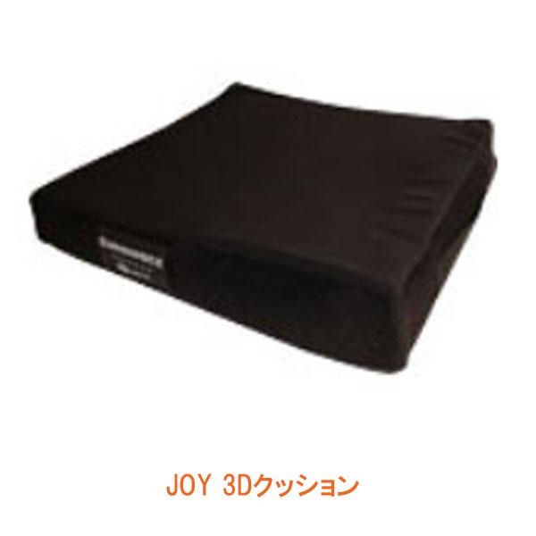 JOY 3Dクッション トーシン 介護用品