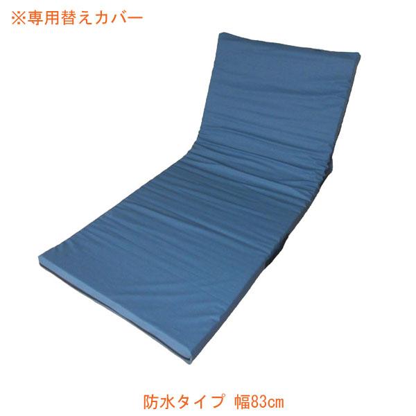 (代引き不可) すやり用替えカバー 防水タイプ SM8311COV 幅83cm アクションジャパン (マットレスカバー) 介護用品