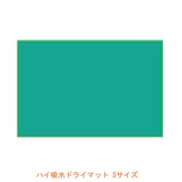 上がり場用マット ハイ吸水ドライマット Sサイズ SH-S 50×75×1.2cm シンエイテクノ (マイナスイオン 遠赤外線効果 抗菌 消臭 イオン) 介護用品