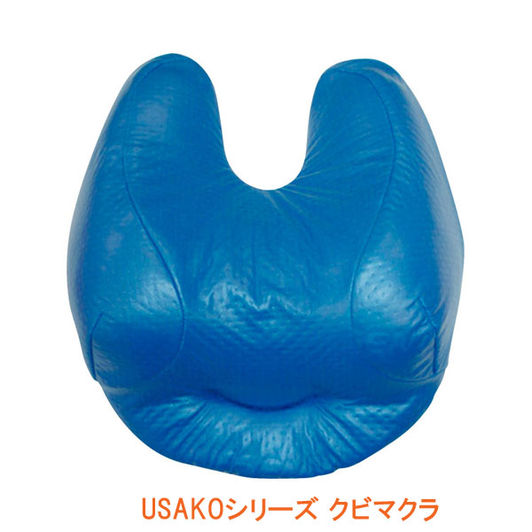 USAKOシリーズ クビマクラ アイ・ソネックス 介護用品