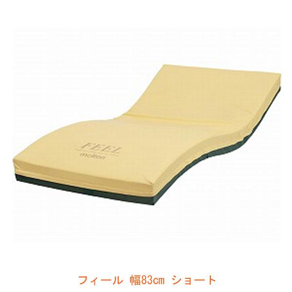(代引き不可) モルテン フィール MFEL83S 83cm幅ショート (マットレス 介護ベッド 体圧分散 褥瘡予防 マット 床ずれ予防) 介護用品