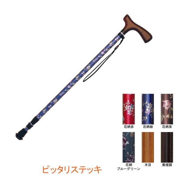 ピッタリステッキ HC-1005 モリト (ステッキ 杖 つえ) 介護用品