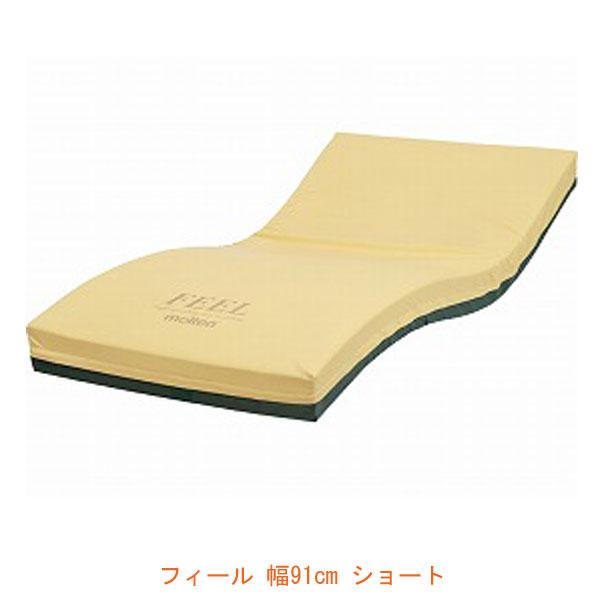 (代引き不可) モルテン フィール MFEL91S 91cm幅ショート (マットレス 介護ベッド 体圧分散 褥瘡予防 マット 床ずれ予防) 介護用品