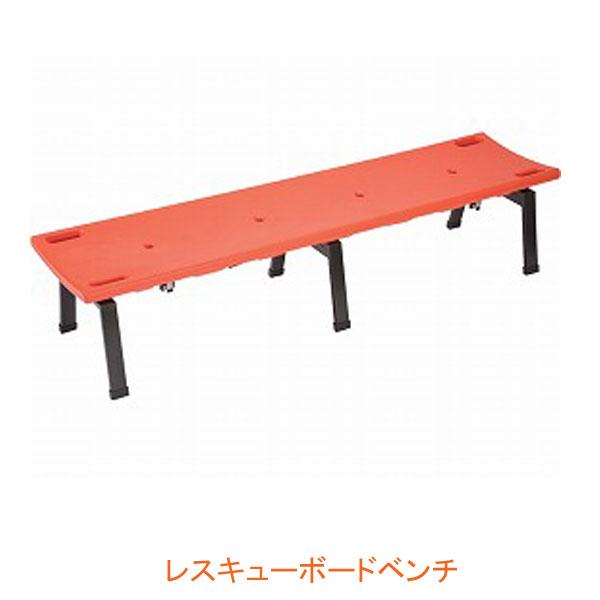 (代引き不可) レスキューボードベンチ BC-309-118-5 テラモト (防災 担架 救急 担架 ベンチ ベルト付)