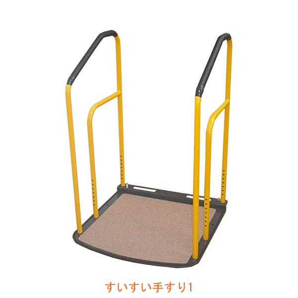 (代引き不可) すいすい手すり1  KT11 キシ・エンジニアリング (玄関 勝手口 段差) 介護用品