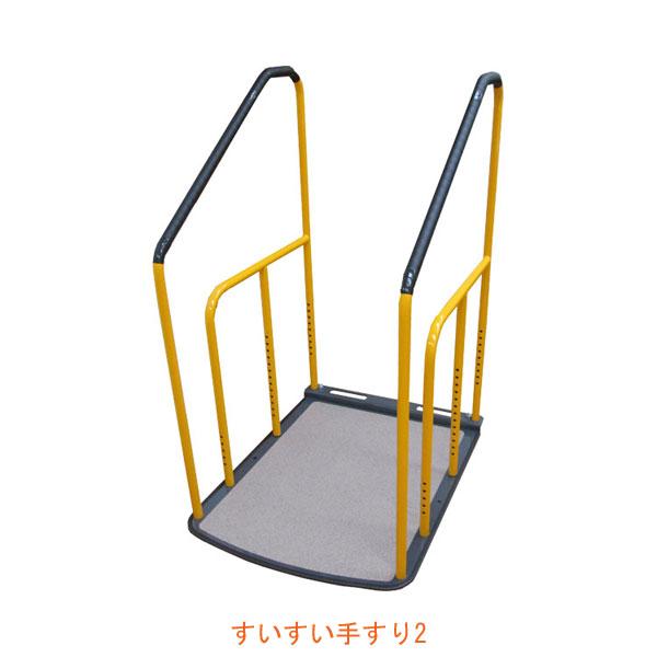 (キャッシュレス還元 5%対象)(代引き不可) すいすい手すり2 KT21 キシ・エンジニアリング (玄関 勝手口 段差) 介護用品