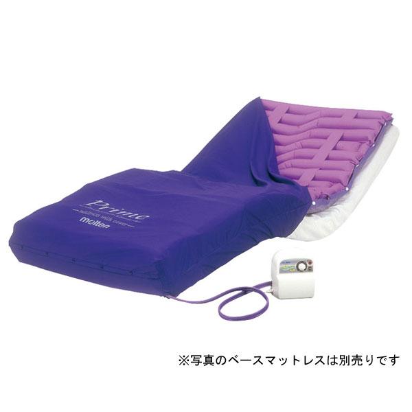 (代引き不可) プライムDX 専用カバーなし MPD-00P 幅85cm モルテン(エアマットレス 体圧分散マットレス 床ずれ防止マット) 介護用品