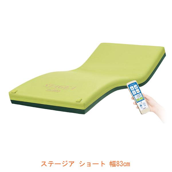 (1/1から1/5までポイント2倍!!)(代引き不可) エアマットレス ステージア ショート MSTA83S 幅83cm モルテン(床ずれ予防 床ずれ防止用具 体圧分散)介護用品