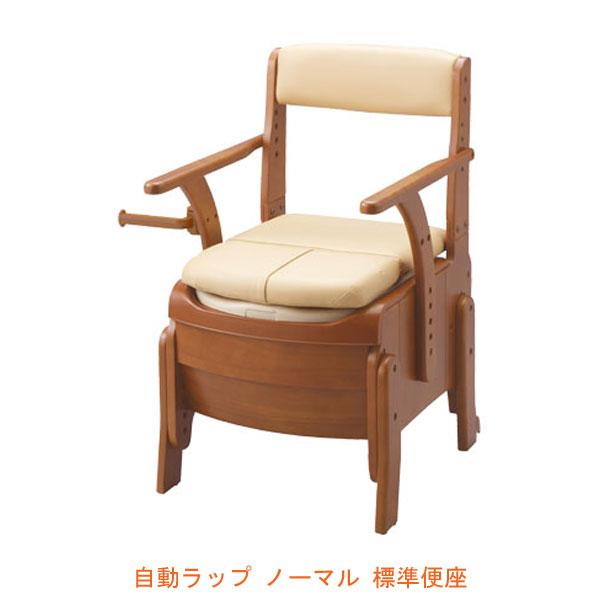 アロン化成 安寿 家具調トイレ セレクトR 自動ラップ ノーマル 533-940 標準便座 (ポータブルトイレ 肘付き椅子 プラスチック 椅子 天然木 キャスター付き) 介護用品