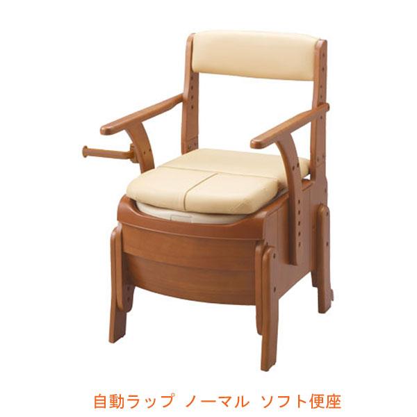 アロン化成 安寿 家具調トイレ セレクトR 自動ラップ ノーマル 533-941 ソフト便座 (ポータブルトイレ 肘付き椅子 便座クッション 天然木 キャスター付き) 介護用品