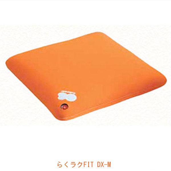 (代引き不可) タカノ らくラクFIT DX-M 介護用品 (介護 用品車イス用 ポジショニング ピロー 形状記憶 介護 クッション 通気性 丸洗いok) 介護用品