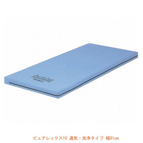 (代引き不可) モルテン ピュアレックス10 通気・洗浄タイプ MPXV1091 91cm幅 (ウレタンマット 体圧分散 介護ベッド 通気性) 介護用品