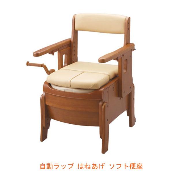 アロン化成 安寿 家具調トイレ セレクトR 自動ラップ はねあげ 533-944 ソフト便座 (ポータブルトイレ 肘付き椅子 便座クッション 天然木 キャスター付き) 介護用品