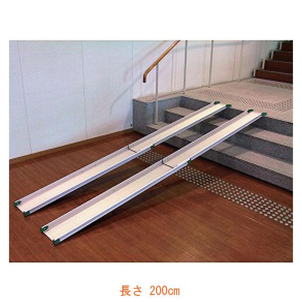 (1/1から1/5までポイント2倍!!)(代引き不可) テレスコピックスロープ (2本1組) 1842 長さ200cm パシフィックサプライ (段差解消スロープ すべりにくい スライド式) 介護用品