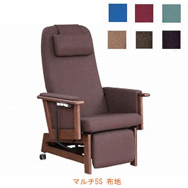 (代引き不可)キタニジャパン 電動起立補助機能付椅子 マルチ5S 布地(300558)介護用品