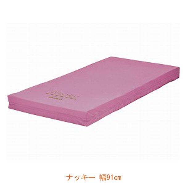 (代引き不可) モルテン ナッキー MNC91 幅91cm (ウレタンマット 体圧分散 介護ベッド 防水) 介護用品