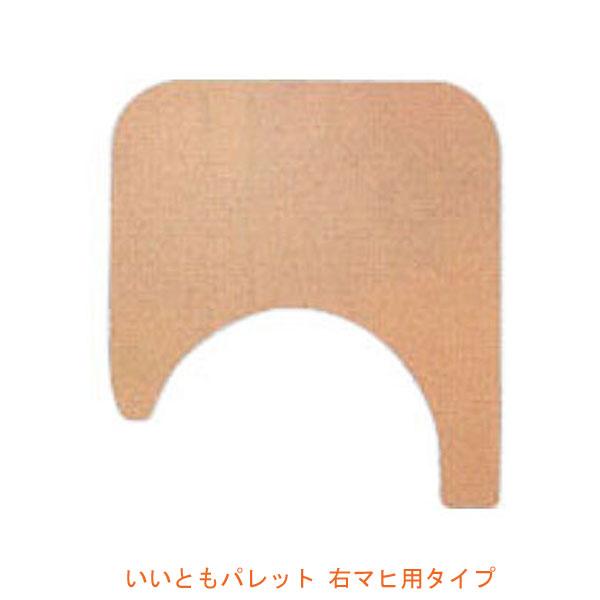 (代引き不可)いいともパレット 右マヒ用タイプ NU-EP-R ユーキ・トレーディング (車椅子 車いす テーブル) 介護用品