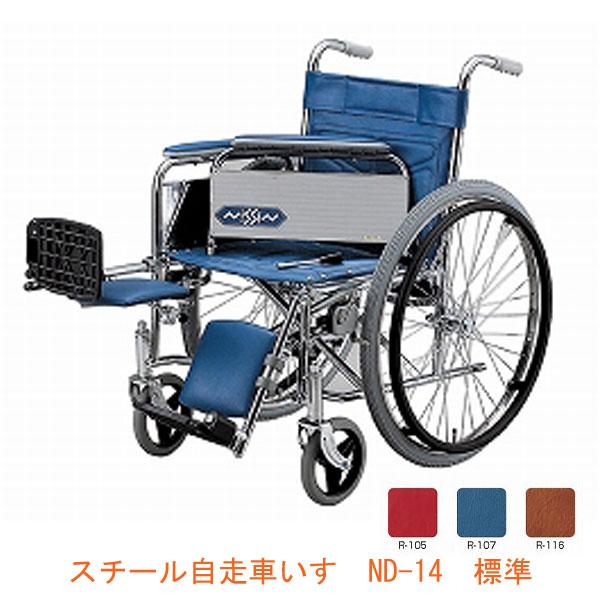 日進医療器 スチール自走用車いす ND-14 標準(247460) 介護用品
