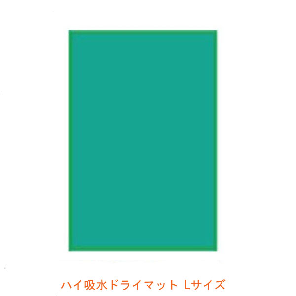 ハイ吸水ドライマットL (100×150×1.2cm) シンエイテクノ 介護用品