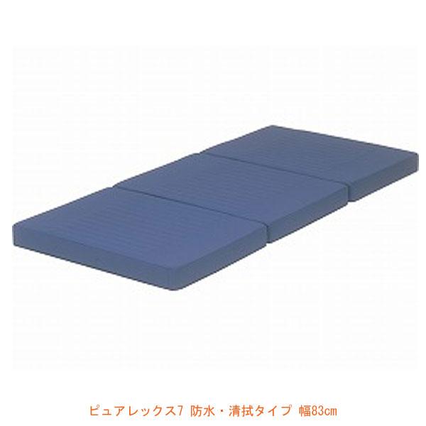 (代引き不可) モルテン ピュアレックス7 防水・清拭タイプ MPX83 83cm幅 (ウレタンマット 体圧分散 介護ベッド 防水) 介護用品