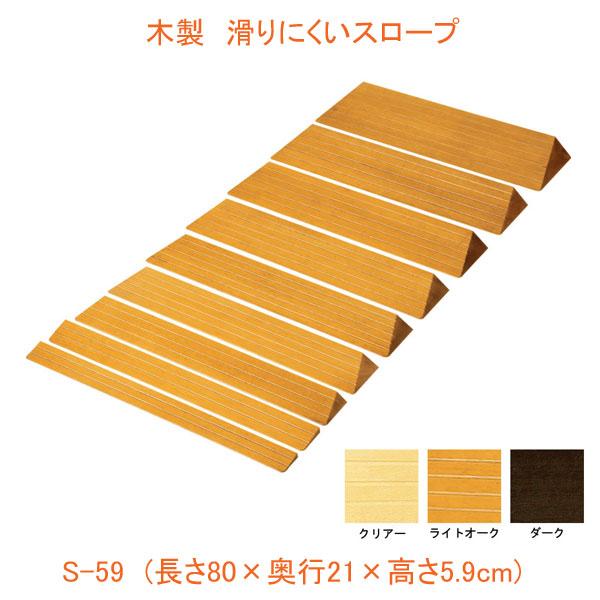 (代引き不可) 木製 滑りにくいスロープ S-59 長さ80×奥行21×高さ5.9cm バリアフリー静岡 (段差解消スロープ 介護 用 スロープ) 介護用品