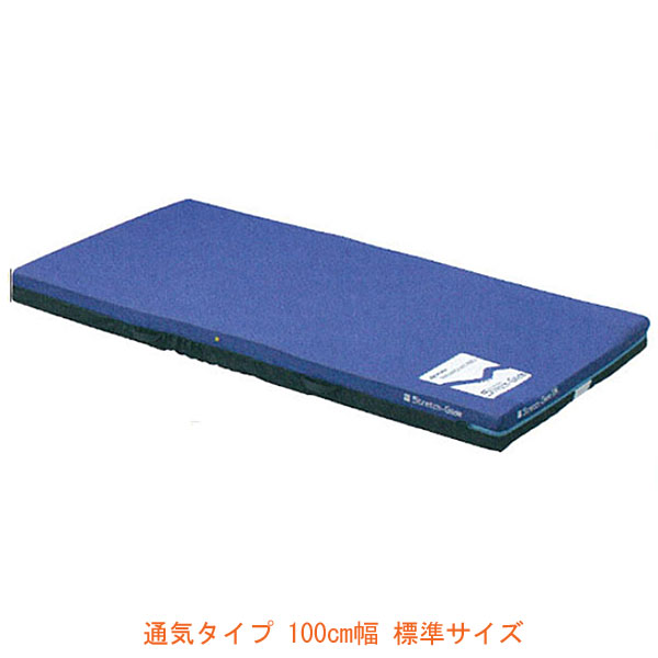 (代引き不可)ストレッチグライド 通気タイプ 100cm幅 KE-797TQ 標準サイズ パラマウントベッド(体圧分散マットレス 床ずれ防止マット ウレタンフォーム 介護 マット)介護用品