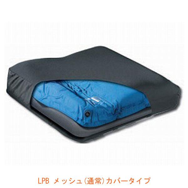 (代引き不可) バリライト メリディアンウェーブ LPB メッシュ(通常)カバー ユーキトレーディング (車椅子用クッション エアークッション) 介護用品
