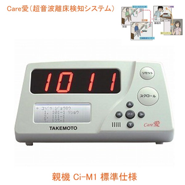 (代引き不可) Care愛 (超音波離床検知システム) 親機 Ci-M1 標準仕様 ハカル プラス (離床センサー) 介護用品