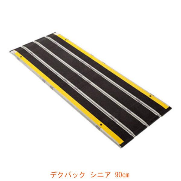 (代引き不可) 折りたたみ式軽量スロープ デクパック シニア(エッジなし)長さ90cm ケアメディックス (車椅子 スロープ 段差解消スロープ 屋外用 段差スロープ 介護 スロープ 介護 用 スロープ) 介護用品