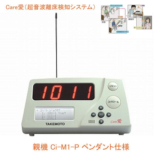 (1/1から1/5までポイント2倍!!)(代引き不可) Care愛 (超音波離床検知システム) 親機 Ci-M1-P ペンダント仕様 ハカル プラス (離床センサー) 介護用品