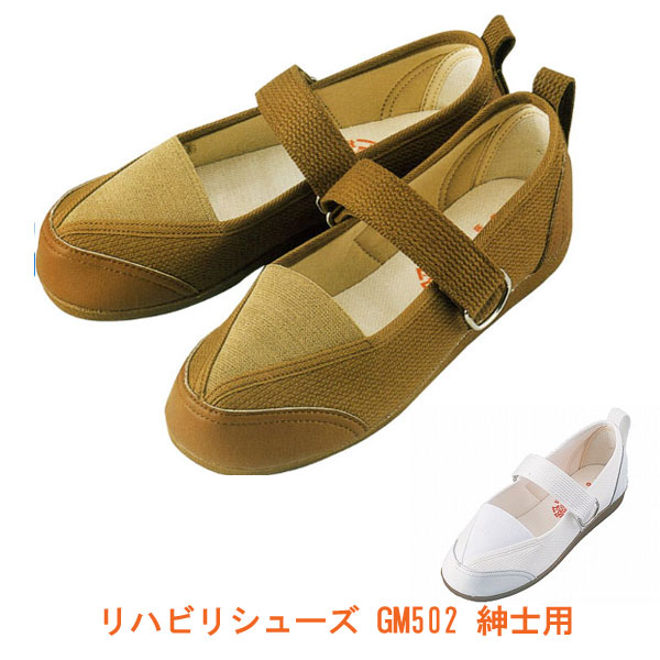 (当店限定3,000円OFFクーポン配布中!!)(代引き不可)マリアンヌ製靴 リハビリシューズ GM502 紳士用 介護用品