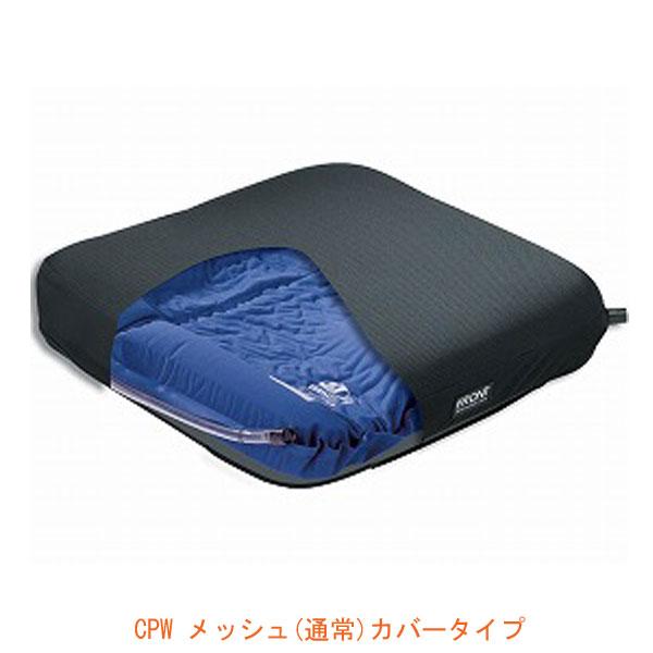 (代引き不可) バリライト メリディアンウェーブ CPW メッシュ(通常)カバー ユーキトレーディング (車椅子用クッション エアークッション) 介護用品