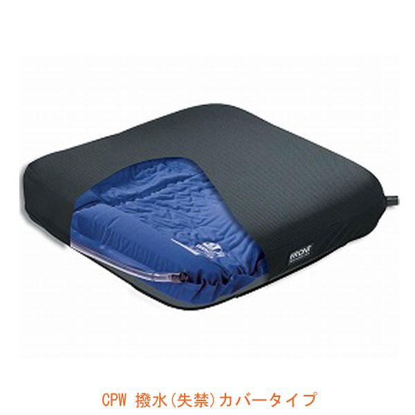 (代引き不可) バリライト メリディアンウェーブ CPW 撥水(失禁)カバー ユーキトレーディング (車椅子用クッション エアークッション) 介護用品