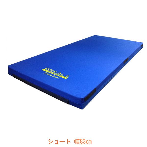 (代引き不可) ブレイラ プレミアムケアマットレス ショート 幅83cm BR-PCM-830S ボディドクターメディカルケア (床ずれ予防 床ずれ防止用具 体圧分散) 介護用品