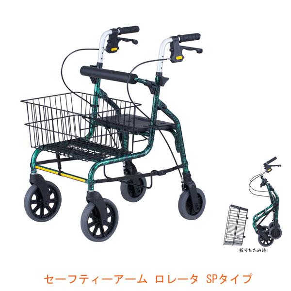 イーストアイ セーフティーアーム ロレータ SPタイプ RSP (介護 歩行補助器 歩行器 歩行車 折たたみ) 介護用品