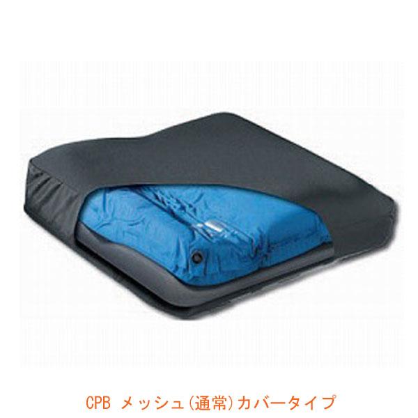 (代引き不可) バリライト メリディアンウェーブ CPB メッシュ(通常)カバー ユーキトレーディング (車椅子用クッション エアークッション) 介護用品