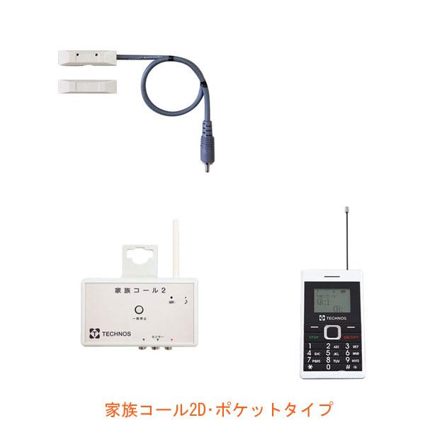 (代引き不可) 家族コール2D・ポケットタイプ HKP-2D テクノスジャパン (介護 チャイム 徘徊感知機器) 介護用品