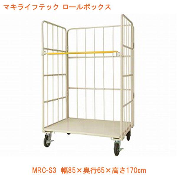 (代引き不可) マキライフテック ロールボックスMRC-S3 幅85×奥行65×高さ170cm (在庫 収納 キャスター 折りたたみ) 介護用品
